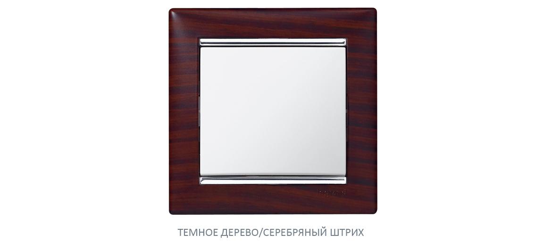 VALENA-ТЕМНОЕ ДЕРЕВО-СЕРЕБРЯНЫЙ ШТРИХ