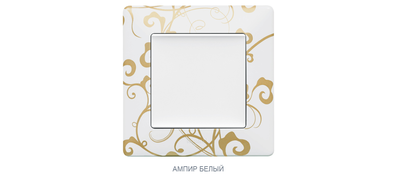 VALENA-LIFE-ампир-белый